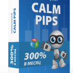 Советник Calm Pips — тестирование, предварительный отзыв