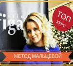 Метод-Мальцевой