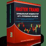 Индикатор Fx и БО MASTER TRAND (2018)
