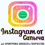 Instagram от Сапыча
